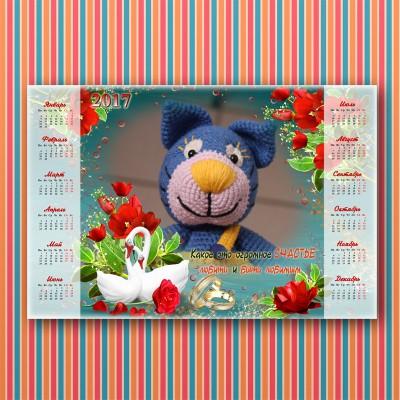 Настенный календарь на  2017 год №1