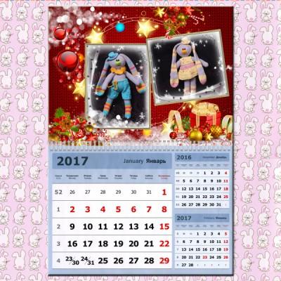 Отрывной настенный календарь на  2017 год №1
