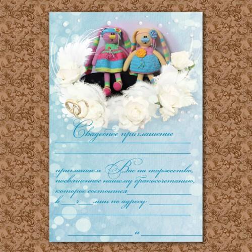 Приглашение на свадьбу №1