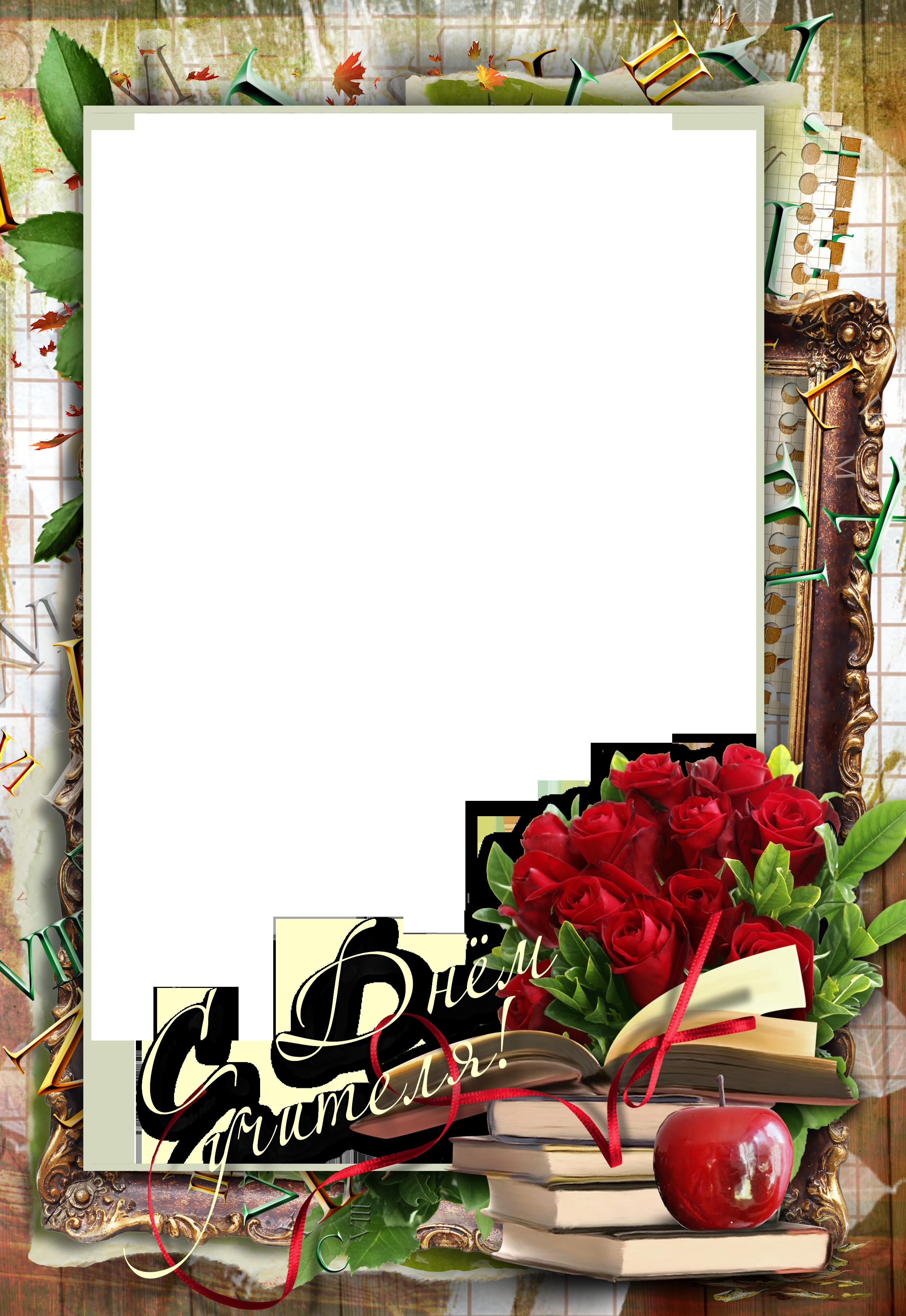 Гифка, открытка для фотошопа ко дню учителя